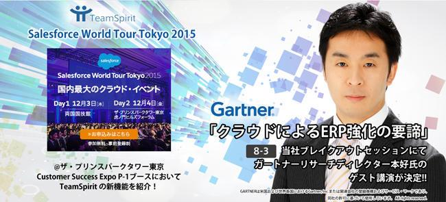 erp-12-4-salesforce-world-tour-tokyo-2015.jpg