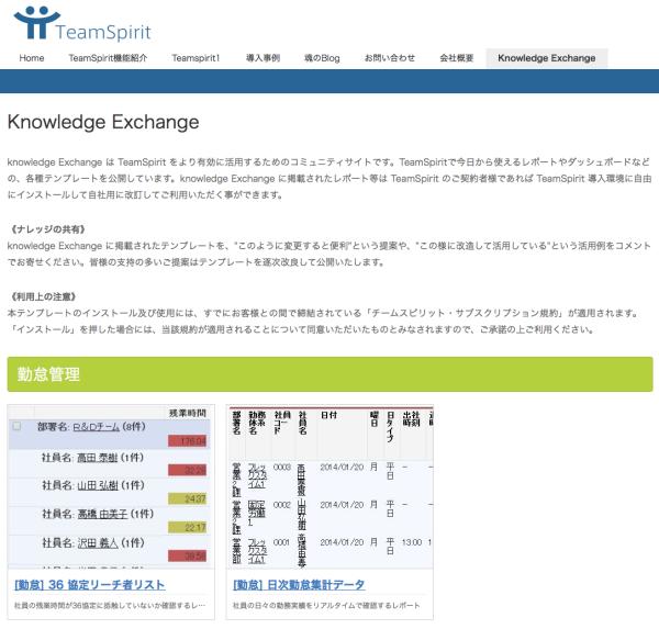 erpteamspirit-knowledge-exchange.png